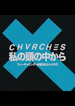 CHVRCHES - Out Of My Head (ft. WEDNESDAY CAMPANELLA)